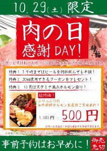 肉の日POP_9月